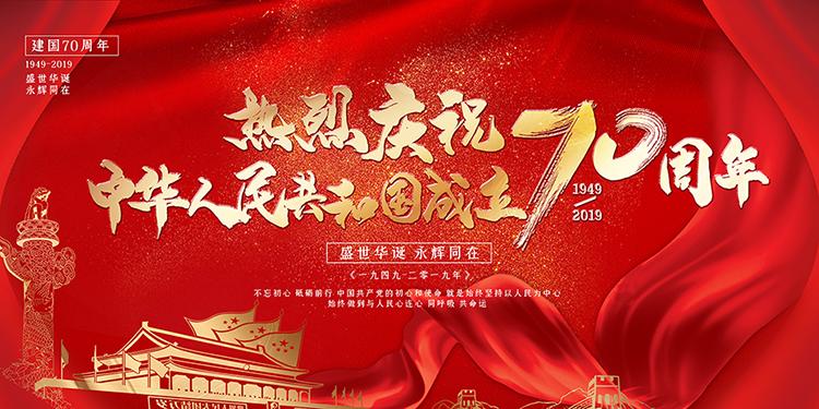 为庆祝70周年国庆 郑州钢板经销商点赞钢铁团体旅游4天