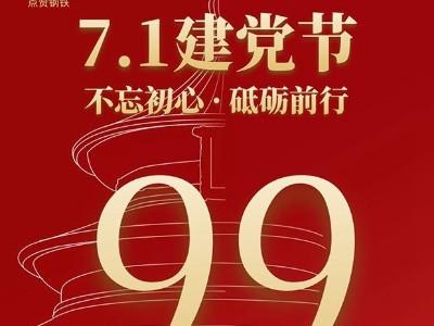 2020年下半年第一天 郑州钢板市场价格行情