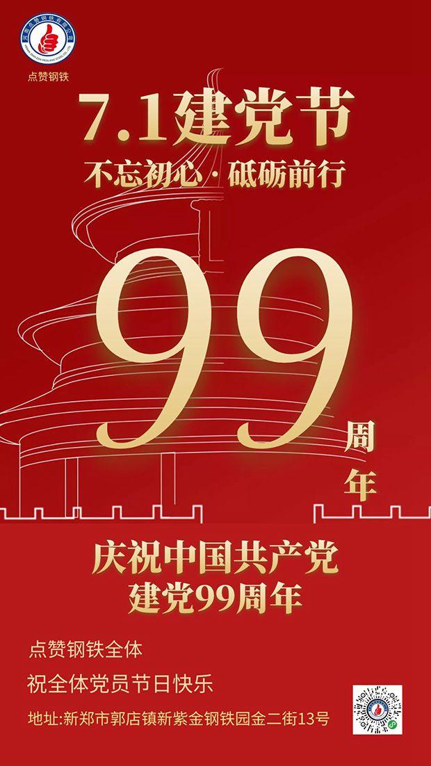 中国共产党生日快乐